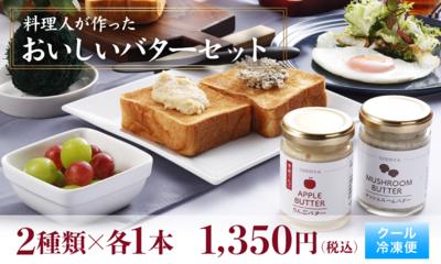 おいしいバターセット (りんごバター×1本 マッシュルームバター×1本)
