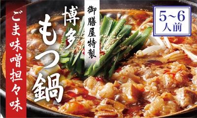御膳屋特製 博多もつ鍋 5~6人前【ごま味噌担々味】