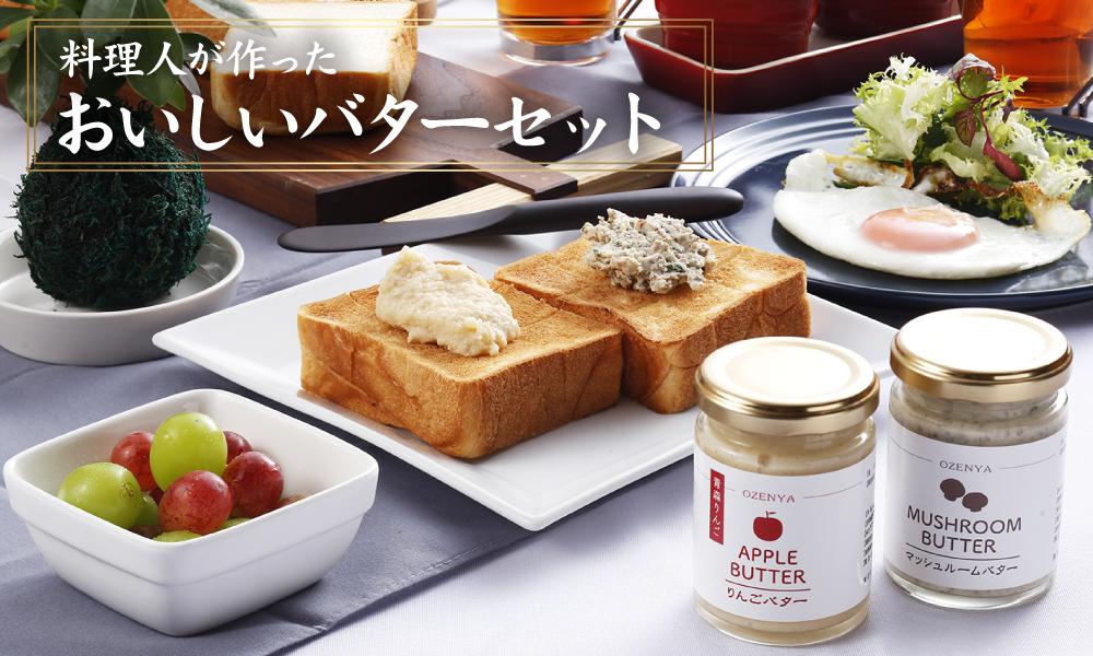 おいしいバターセット