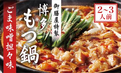 御膳屋特製 博多もつ鍋 2~3人前【ごま味噌担々味】