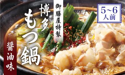 御膳屋特製 博多もつ鍋 5~6人前【醤油味】