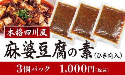 本格四川風!麻婆豆腐の素 3個パック