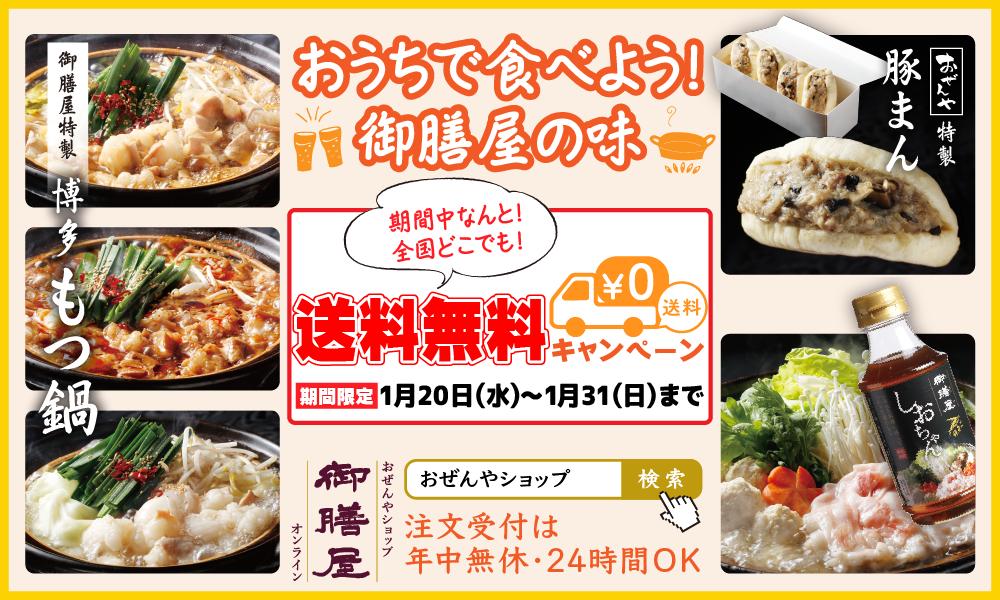 おうちで食べよう!御膳屋の味キャンペーン!