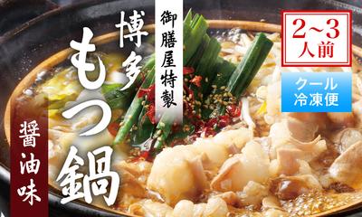 御膳屋特製 博多もつ鍋 2~3人前【醤油味】