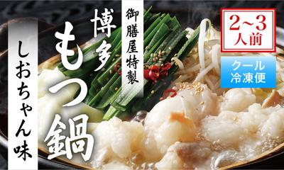 御膳屋特製 博多もつ鍋 2~3人前【しおちゃん味】