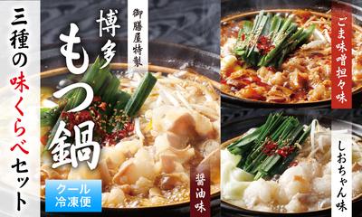 【お得セット】博多もつ鍋 3種味くらべセット(2~3人前用×3種)