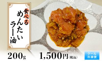 """""""食べる""""めんたいラー油"""