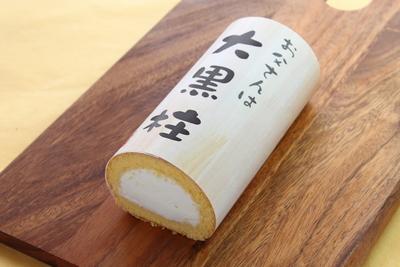 【父の日限定】大黒柱ロールケーキ