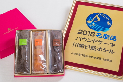 かわさき名産品認定「パウンドケーキ」(3本入り)