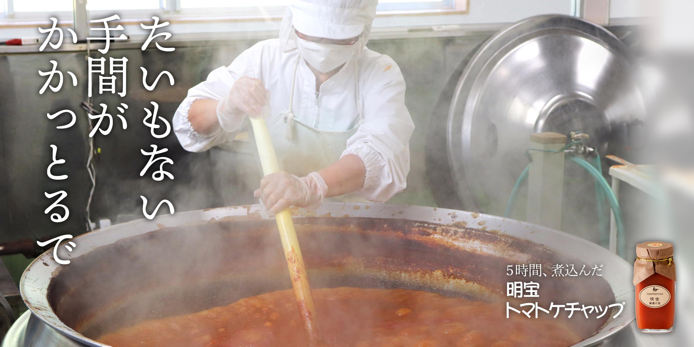 当店一押しの明宝トマトケチャップは、各メディアで日本一のケチャップとよばれとるんや~