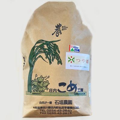令和2年産 石垣農園の特別栽培米つや姫 5kg