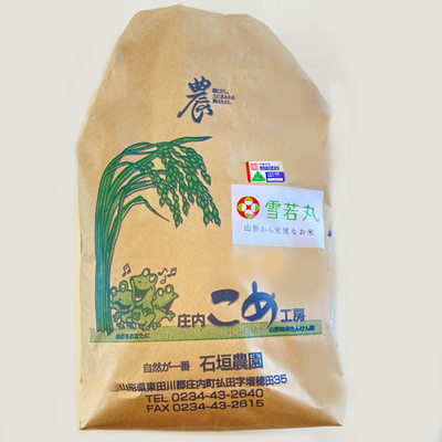令和2年産 石垣農園の特別栽培米雪若丸 5kg