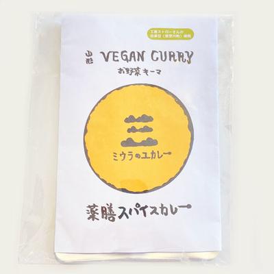 ミウラのユカレー 伝承豆使用お野菜キーマ 薬膳スパイスカレー 200g