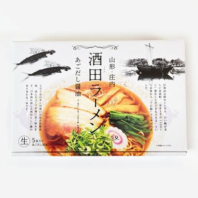 山形・庄内 酒田ラーメン あごだし醤油 5食入