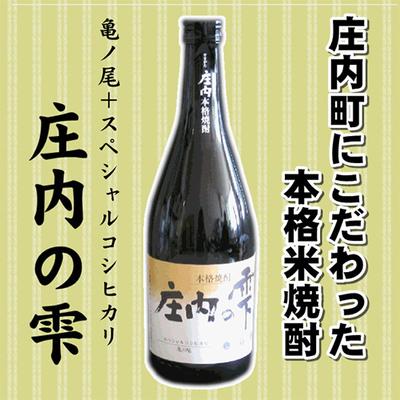本格米焼酎「庄内の雫」720ml