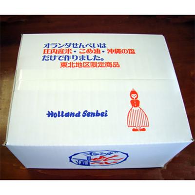 酒田米菓 オランダせんべい 庄内米100%使用 ギフト箱入(20枚×10袋)