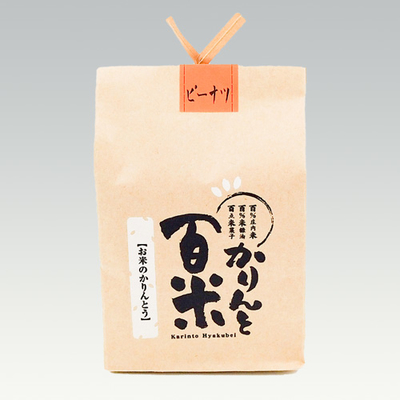 庄内米粉花林糖 かりんと百米(ひゃくべい)ピーナツ[75g]