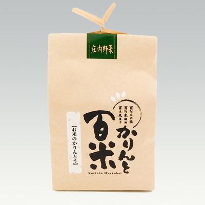 庄内米粉花林糖 かりんと百米(ひゃくべい)庄内野菜[75g]