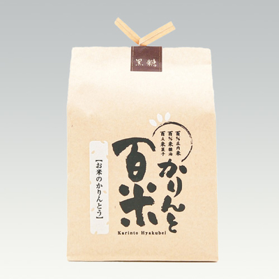 庄内米粉花林糖 かりんと百米(ひゃくべい)黒糖[88g]