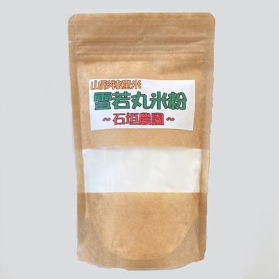 石垣農園 雪若丸米粉(山形特産米) 200g