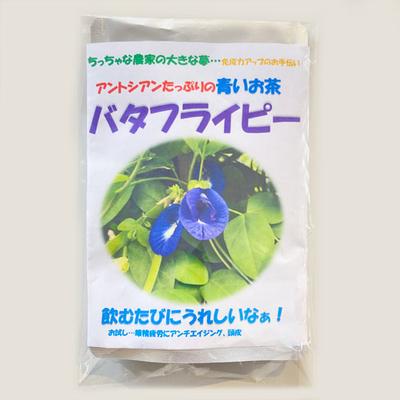 バタフライピー 0.4g×5袋