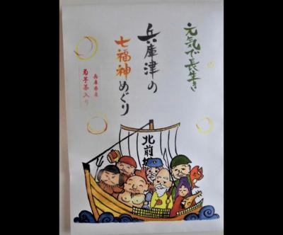 兵庫七福神限定パッケージ】兵庫県産 菊芋茶(キクイモ茶) 7袋入