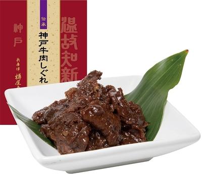 神戸牛肉しぐれ 60g 【無化調】〔詰合せ可〕