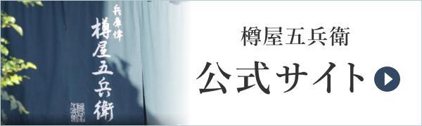 樽屋五兵衛公式サイト