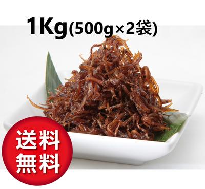 新物【自家・業務用】生炊き いかなごくぎ煮 1kg(500g×2袋入)〔生姜入〕
