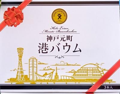 【新発売】神戸元町港バウム〔3本入〕