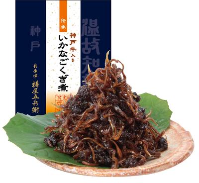 神戸牛入り いかなごくぎ煮 40g【五つ星ひょうご認定】