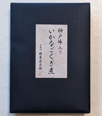 期間限定販売] 神戸牛入り いかなごくぎ煮 70g【箱入】