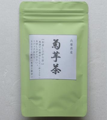 『菊芋茶』 2g×10袋入【兵庫県産自然栽培菊芋 使用】