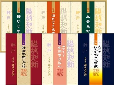 厳選 神戸と日本の味 6点詰合せ【贈答箱入】