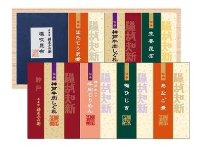 特撰 神戸と日本の味 8点詰合せ 【木箱入】