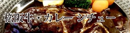 松阪牛・カレー シチュー