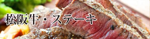 松阪牛・ステーキ