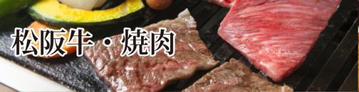 松阪牛・焼肉