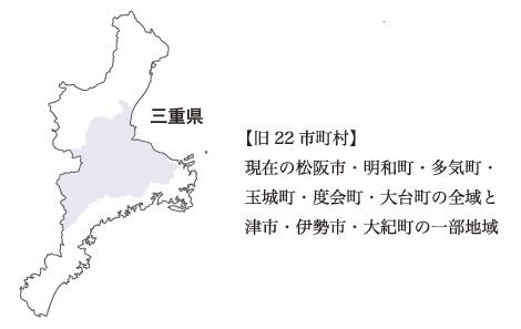 三重県内の松阪牛生産地