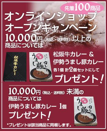 みえミートオンラインショップ 松阪牛 通販 オープンキャンペーン