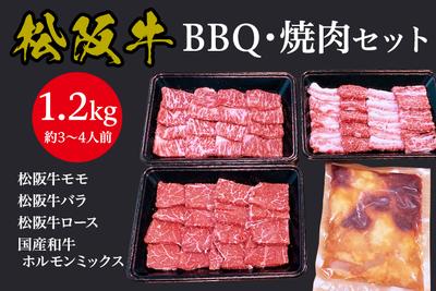 【送料無料】(冷凍)バーベキュー松阪牛づくしセット 1.2kg