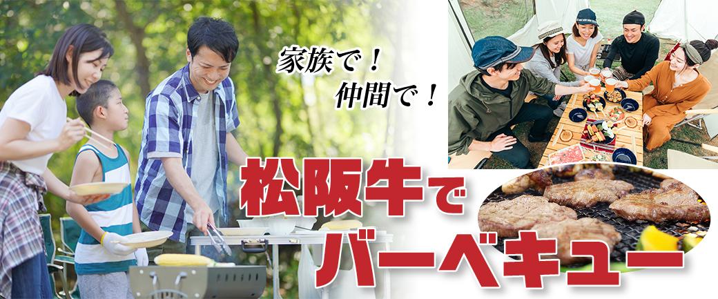松阪肉のバーベキューセットが送料無料で登場しました。