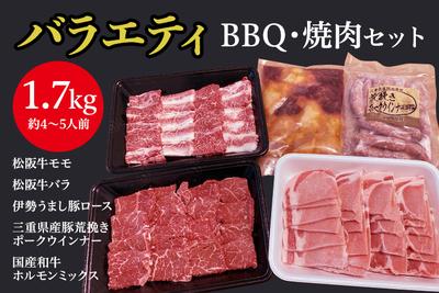 【送料無料】(冷凍)  バーベキューバラエティセット 1.7kg