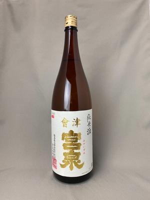 會津 宮泉 純米酒 1800ml