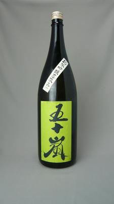 五十嵐 純米吟醸 無濾過生原酒 直汲み 1800ml