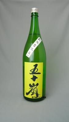 五十嵐 純米酒 無濾過生原酒 直汲み 1800ml