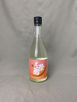 光栄菊 黄昏オレンジ 無濾過生原酒 720ml