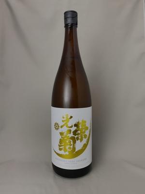 光栄菊 Sunburst(サンバースト) 無濾過生原酒 1800ml