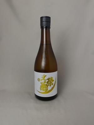 光栄菊 Sunburst(サンバースト) 無濾過生原酒 720ml