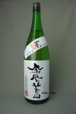 鳳凰美田 剱 辛口純米 1800ml